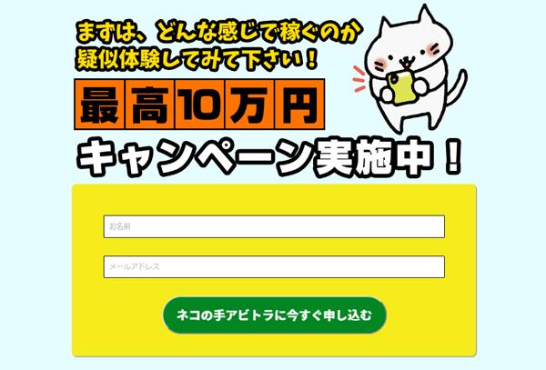 ネコの手アビトラの広告
