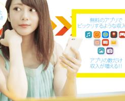 「アプリオンマネー/スマートネット」知恵袋や2chなどの口コミ評判は?