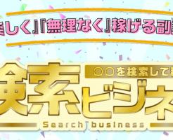 キャッシュメーカー検索ビジネスの初期費用や登録方法とLINE特典10万円分