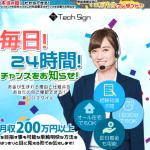 【評判】Tech Sign(テックサイン)の知恵袋や2chの口コミやサイト評価