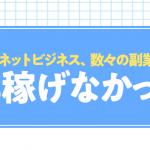 金活プロジェクト(月収300万円project)の知恵袋や2chの口コミ評判やサイト評価