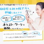 【評判】ネクスト・ワーク(next work)副業の知恵袋2chや口コミまとめ