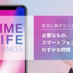 タイムライフビジネス(TIME LIFE BUSINESS)の口コミや知恵袋2chの副業評判