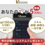 【評判】V2システム(V2system)の知恵袋2chの口コミについて