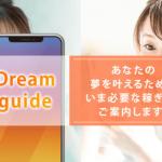 【評判】Dream guide(ドリームガイド)の知恵袋2ch口コミの評価