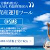 【副業評判】SMB自動資産運用ツールの知恵袋や2chの口コミやサイト評価